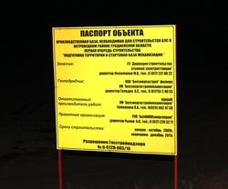bodytextimage_npp-construction-in-belarus.jpg