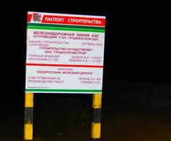 bodytextimage_railway-to-belarussian-npp-1.jpg