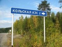 roadsign to kola (Frontpage ingress image)