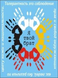 ngo (Frontpage ingress image)