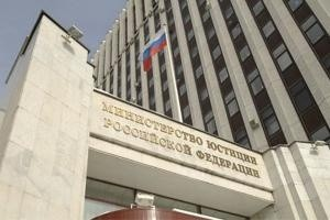 Russian Justice Ministry (Ingress image)