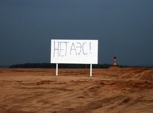 Граффити на Островецкой площадке для АЭС