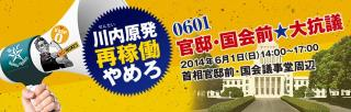 sendai-protest-banner-320x102