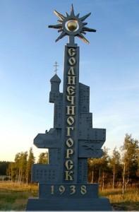solnechnogorsk_obelisk