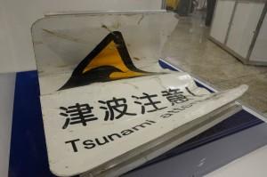 tsunami waring sign
