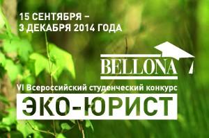 ERC Bellona's EcoJurist 2014 banner. (Image: Bellona)