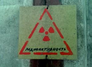 Знак радиационной опасности на заборе  «сооружение 227» в Обнинске.