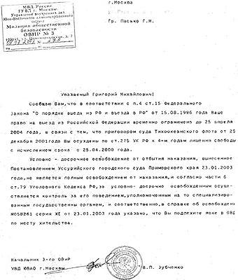 Подача заявление на загранпаспорт несовершеннолетним