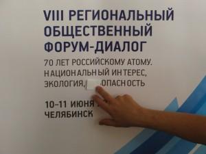 10-11 июня 2015 г. в Челябинске проходит региональный форум Росатома.