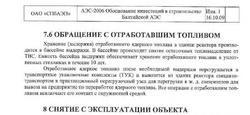bodytextimage_OVOS-Balt-SNF2.jpg