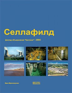 Sellafield report Rus