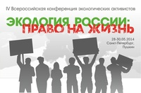 frontpageingressimage_conference-eco-activists2014-1..jpg