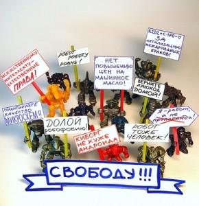 svobodu (Frontpage ingress image)