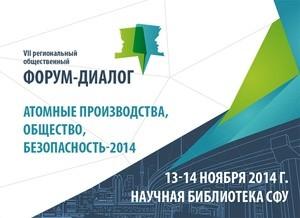 ingressimage_7-reg-forum-dialog-Krasnoyarsk.jpg