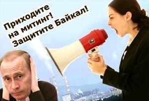 miting meeting baikal protest putin (Ingress image)