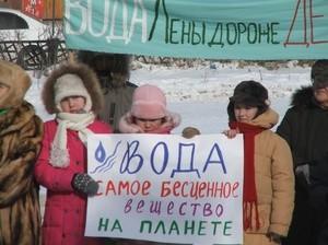 ВСТО митинг якутск (Ingress image)
