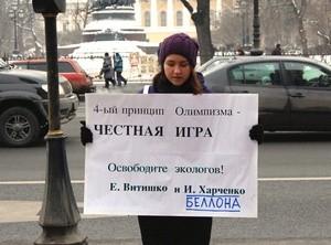 Ekaterina Blokova Free Vitishko Harchenko (Ingress image)