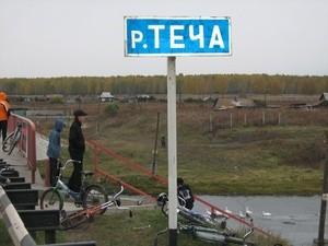 Techa river, near Mayak chemical combine
