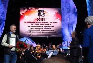 Viktor Tereshkin Borovik Prize (Ingress image)