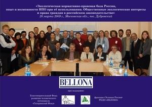 семинар экологических юристов  (Ingress image)