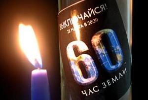 Earth Hour (Ingress image)