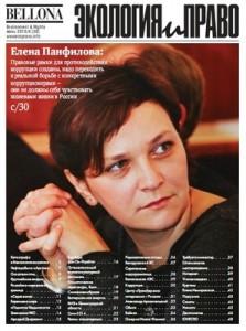 ecopravo 38 экология и право обложка (Ingress image)
