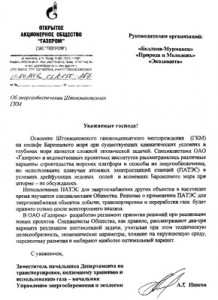 Gazprom replies to environmentalists (Ingress image)