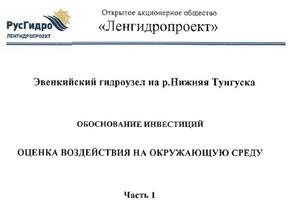 oboc овос эвенкийская гэс (Ingress image)
