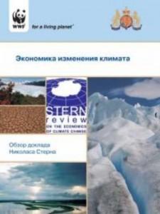 stern-cover (Ingress image)