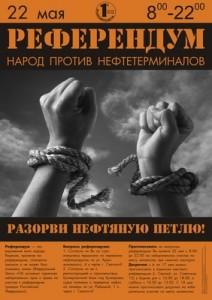 Svetly - Referendum - poster (Ingress image)