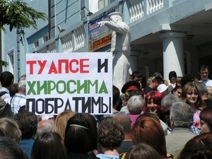 Митинг в Туапсе (Ingress image)