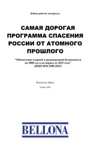 reportimage_Bellona-Working-Paper-FEDPROG--RU-1