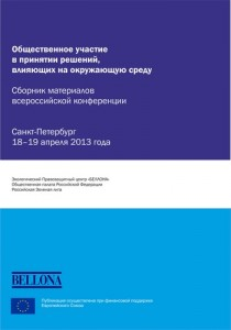 reportimage_Bellona_cover_2013_face[1]