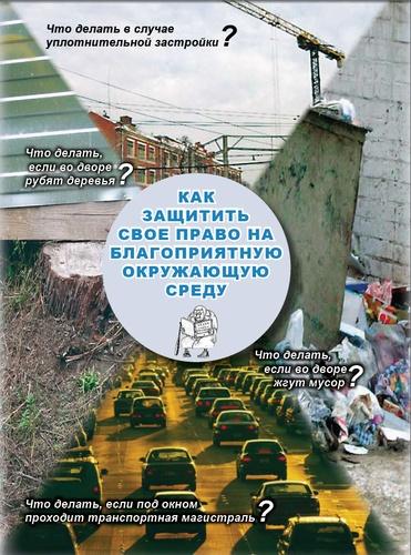 reportimage_Kak zashchitit svoe pravo-1.