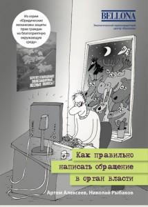 reportimage_Kak_pravilno_napisat_obraschenie_obl[1]