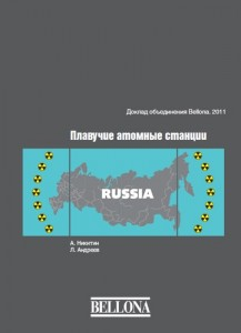 reportimage_fnpp-report-ru-cover[1]