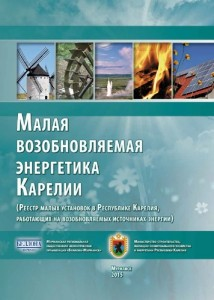 reportimage_karelia%20renewable%20front[1]