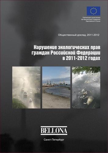 reportimage_obl_regiony_2010-2011[1]
