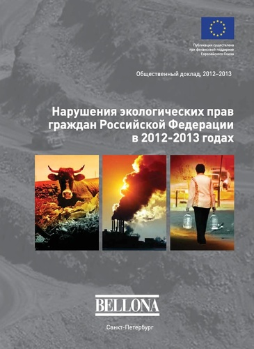 reportimage_regions%2012-13%20ingress[1]