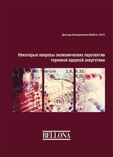 reportimage_torium_2013_obl[1]
