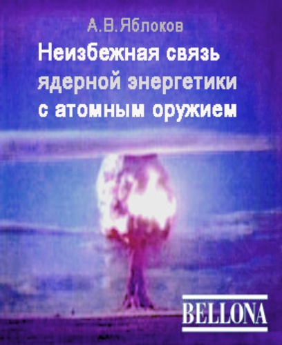 reportimage_yablokov
