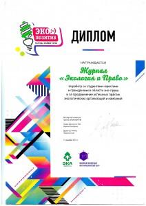 eip diploma 01