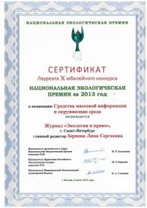 eip diploma 02