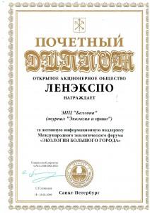 eip diploma 05