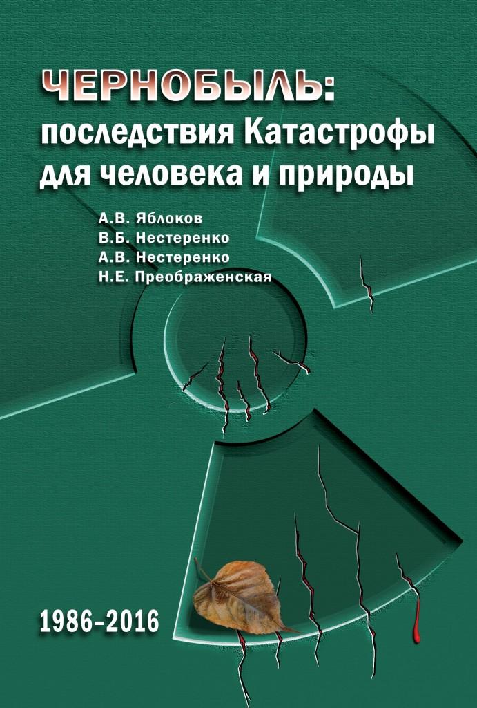 Chernobyl 6 cover