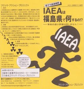 IAEA_JP