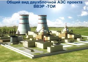 Общий двублочной вид АЭС с реакторами ВВЭР-ТОИ.