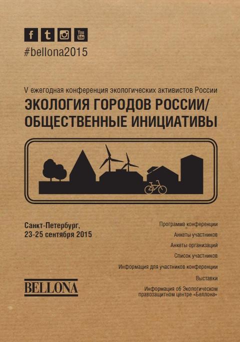Сборник материалов V ежегодной конференции экологических активистов «Экология городов России/ общественные инициативы»