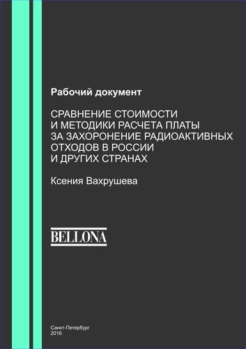 reportimage_Cover-1 RAO Vakhrusheva