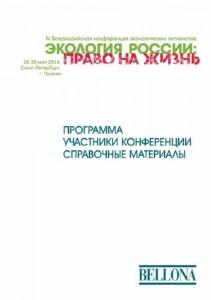 Сборник материалов IV ежегодной конференции «Беллоны» по защите экологических прав граждан «Экология России: право на жизнь»